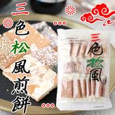 日本 池重食品 三色松風煎餅 餅乾 102g 煎餅 三色松風 零食 點心 日式 下午茶