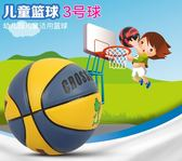 三號軟皮籃球300寶寶玩具幼兒園兒童游戲室內外用球      提拉米蘇