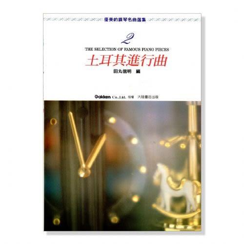 小叮噹的店- 鋼琴譜P461.優美的鋼琴名曲選集【2】土耳其進行曲.附彈奏解說