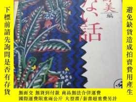 二手書博民逛書店罕見日文原版:せつない話Y3863 山田詠美 編 光文社