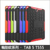 輪胎紋系列 三星 Tab5 T550 9.7 保護套 懶人支架 T555 平板套 保護殼 防摔 矽膠套 硬殼 外殼 平板殼