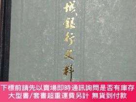 二手書博民逛書店罕見金城銀行史料Y169517 中國人民銀行上海市分行金融研究室編 上海人民出