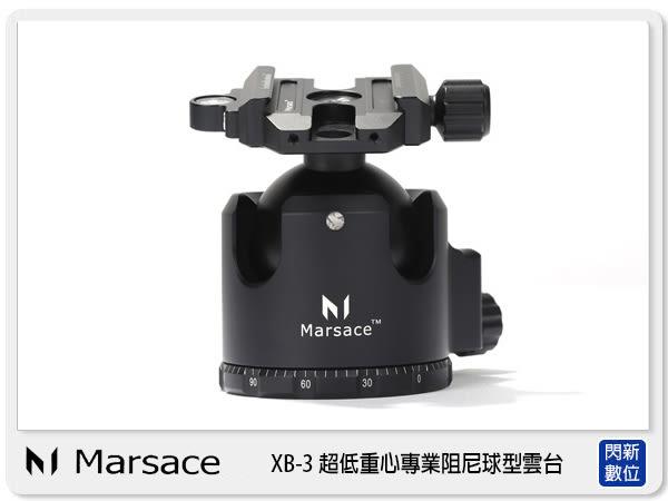 Marsace 瑪瑟士 XB-3 超低重心 阻尼球型雲台 XB3 載重60kg(公司貨)