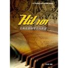 小叮噹的店 鋼琴譜 Hit101古典名曲...