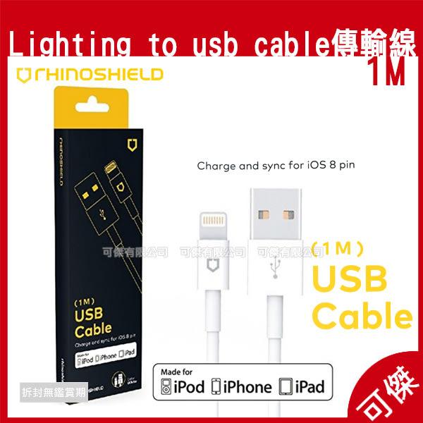犀牛盾 RHINO SHIELD Lightning to USB Cable 充電線 1M 傳輸線 適用 APPLE