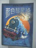【書寶二手書T8/一般小說_OKD】藍色彗星號_露絲瑪麗.威爾斯