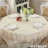 大圓桌桌布布藝歐式圓形家用餐廳餐桌布茶幾布簡約現代小圓桌臺布 創意家居生活館
