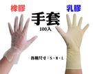 橡膠 彈性乳膠 多功能手套 100入(包) 可選尺寸:S M L  乳膠可選有粉或無粉