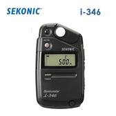 【EC數位】Sekonic i-346 口袋型測光表 i346 入射 反射 測光儀 照度計 光度計