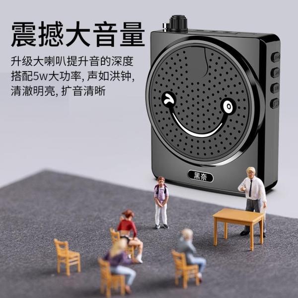 擴音器 小蜜蜂多功能擴音器教師教學導游年會專用腰掛耳麥大音量播放喇叭