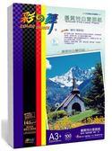 彩之舞 165g A3+彩雷特白雪面紙/包 HY-A101A3+
