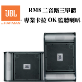JBL 美國  RM8  二音路三單體 專業卡拉OK喇叭  【台灣英大公司貨】*