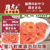 PetLand寵物樂園《雞老大》寵物機能雞肉零食 - CBP-27 蜜汁軟嫩雞肉甜甜圈 100g / 狗零食