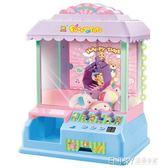 迷你抓娃娃機夾公仔機家用兒童投幣游戲機捉糖果機扭蛋機igo 溫暖享家