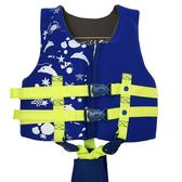 兒童救生衣 專業浮水浮力衣 男女浮力背心浮潛保暖漂流ATF 沸點奇跡