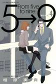 朝5晚9(4)