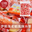 【即期良品】日本零食 伊勢海老蝦風味米果