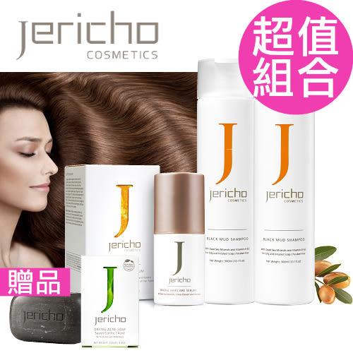 Jericho 魅惑死海養髮組(護髮精華液 100g+ 死海洗髮精/潤髮乳 2入 送死海奇蹟皂)