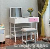 北歐梳妝台網紅化妝台ins風小戶型迷你臥室經濟型簡約翻蓋化妝桌  LannaS YDL