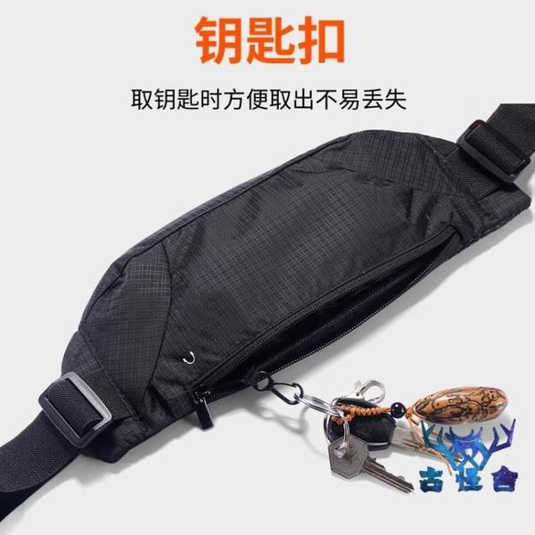腰帶包超薄貼身防水健身裝備運動戶外手機腰包男女跑步【古怪舍】