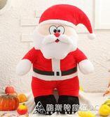 圣誕老人公仔毛絨玩具搞怪娃娃抱枕玩偶兒童女生圣誕節禮物大號 酷斯特數位3c YXS