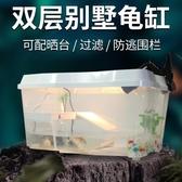 烏龜缸 第4代水陸缸帶曬台養烏龜專用缸巴西龜別墅龜盆龜箱塑料缸 - 歐美韓熱銷