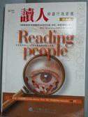 【書寶二手書T3/心理_JGV】讀人_張芃, 喬艾琳‧狄