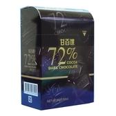 甘百世72%黑巧克力80g【愛買】