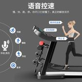 跑步機家用款小型靜音多功能折疊電動迷你室內走步健身器材DF 維多
