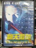 挖寶二手片-0B07-114-正版DVD-電影【翻天覆地】-科斯塔曼德艾 當德懷特福(直購價)