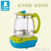 220v小白熊恒溫調奶器嬰兒沖奶機恒溫水壺多功能智慧溫奶暖熱奶器0813 免運