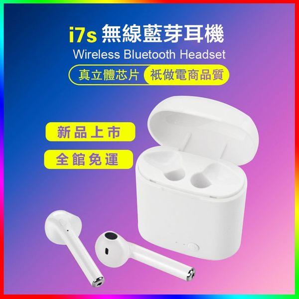 藍芽耳機i7s無線雙耳藍芽耳機4.2無線充雙耳運動迷你隱形入耳式立體聲運動耳機帶電倉 限時特惠
