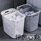 塑料臟衣籃子置物架放臟衣服的收納筐臟衣簍婁家用換洗衣浴室神器 NMS怦然心動