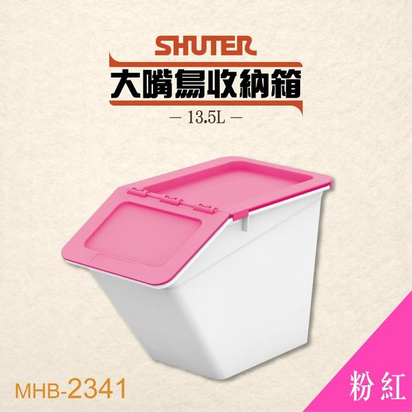 【 樹德 】大嘴鳥收納箱 MHB-2341 【粉紅】玩具箱 置物箱 整理箱 分類箱 收納桶 積木收納
