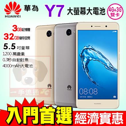 Huawei Y7 3G/32G 5.5吋 贈5200行動電源+螢幕貼 超強電力 智慧型手機 24期0利率 免運費