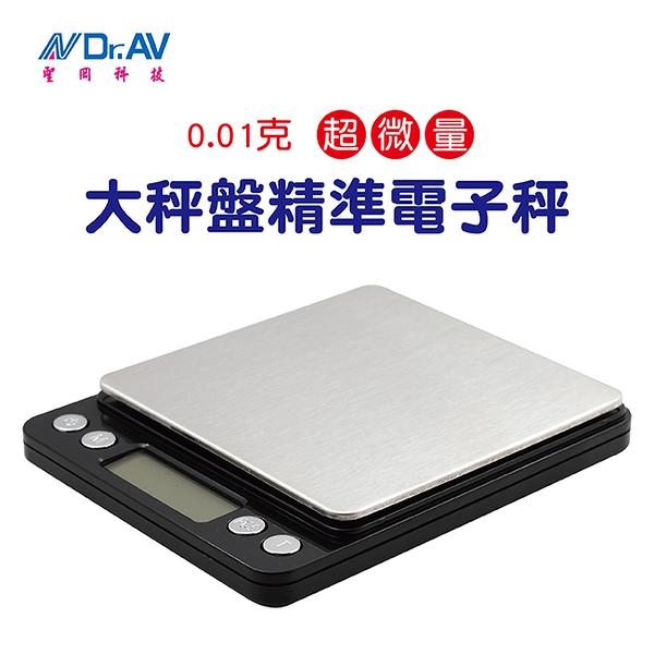 聖岡科技 PT-595 超精準超微量大秤盤迷你電子秤 1入