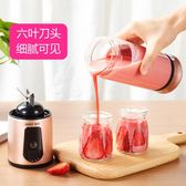 奧科榨汁機家用水果小型電動果蔬多功能迷你學生榨汁杯便攜充電式-大小姐韓風館