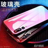 華為手機殼 華為P20手機殼plus保護套p20pro全包硅膠防摔硬玻璃潮男女款 igo 第六空間