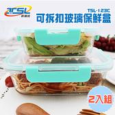 【富樂屋】新潮流可拆扣玻璃保鮮盒兩件組TSL 123C