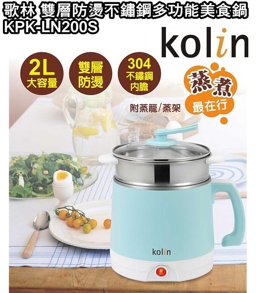 【歌林Kolin】2公升雙層防燙不鏽鋼多功能美食鍋 料理鍋 KPK-LN200S 保固免運