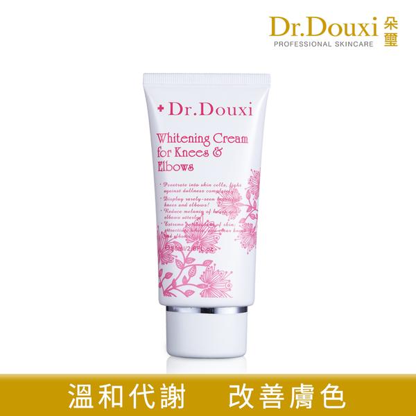 【Dr.Douxi 朵璽旗艦店】膝蓋肘部美白霜 80ml