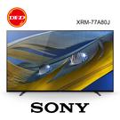 SONY 索尼 日本製 XRM-77A80J 77吋 OLED 聯網平面液晶顯示器 4K HDR 公司貨 含精緻安裝