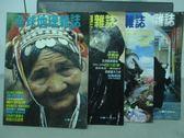 【書寶二手書T3/雜誌期刊_PGS】全球地理雜誌_37~40期間_4本合售_達拉斯_四川近事等