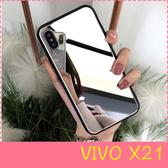 【萌萌噠】VIVO X21 螢幕指紋版 網紅明星同款 補妝自拍鏡子保護殼 全包黑邊軟殼 手機殼 手機套
