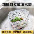 【妃凡】加厚自立式瀝水袋 一包25個 一次性垃圾袋 剩飯隔渣袋 水槽 剩菜隔水袋 過濾網袋 250