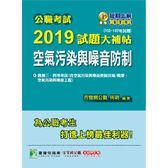 公職考試2019試題大補帖【空氣污染與噪音防制】102~107年試題
