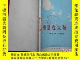 二手書博民逛書店罕見希望在大陸——《海峽之聲》廣播選稿Y155211 出版198