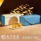 香港皇玥.迷你奶黃月餅禮盒加送流心奶黃+...