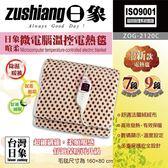 【日象】暄柔微電腦溫控單人電熱毯 ZOG-2120C