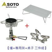 【SOTO多功能組】 防風穩壓登山爐SOD-310 +鋁合金摺疊桌 ST-630+ 爐架(大)SOD-460